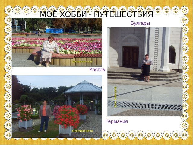 МОЁ ХОББИ - ПУТЕШЕСТВИЯ Ростов Р Германия Булгары