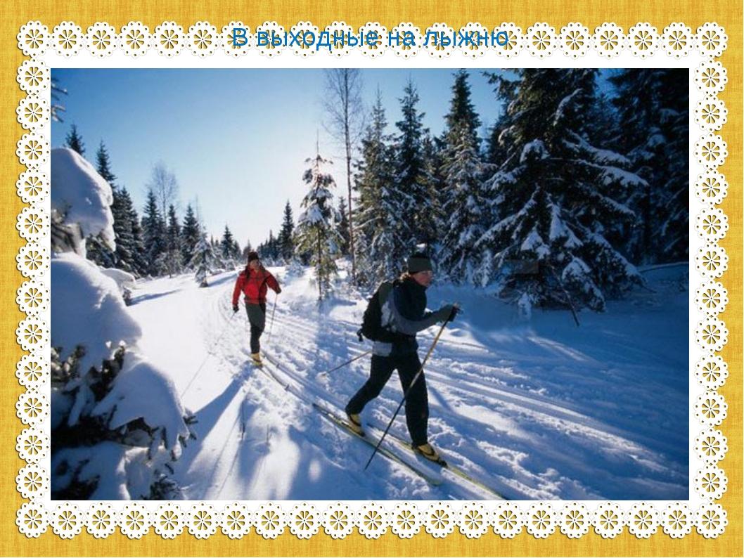 В выходные на лыжню