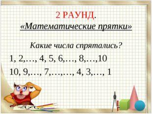 2 РАУНД. «Математические прятки» Какие числа спрятались? 1, 2,…, 4, 5, 6,…, 8