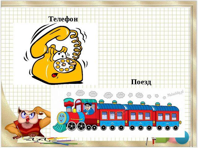 Телефон Телефон Поезд
