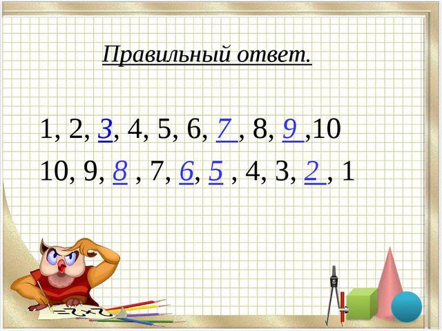Правильный ответ. 1, 2, 3, 4, 5, 6, 7 , 8, 9 ,10 10, 9, 8 , 7, 6, 5 , 4, 3, 2...