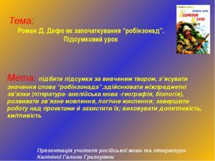"""Тема: Роман Д. Дефо як започаткування """"робінзонад"""". Підсумковий урок Мета: пі"""