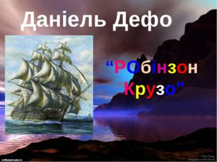 """""""РОбінзон Крузо"""" Даніель Дефо"""