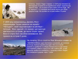 Іспанець матрос Педро Серрано в 1540 році опинився на безлюдному острові післ