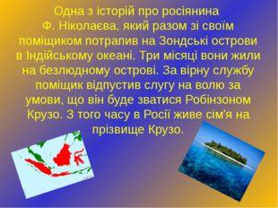 Одна з історій про росіянина Ф. Ніколаєва, який разом зі своїм поміщиком потр