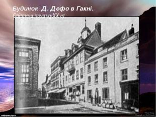 Будинок Д. Дефо в Гакні. Світлина початкуХХ ст.