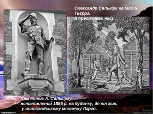 Олександр Селькірк на Мас-а-Тьєрра. З преси того часу Пам'ятник А. Селькірку,