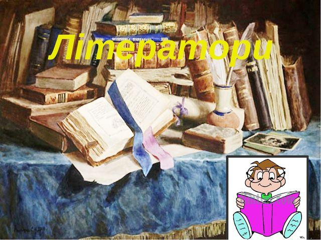 Літератори