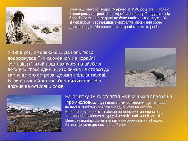 Іспанець матрос Педро Серрано в 1540 році опинився на безлюдному острові післ...
