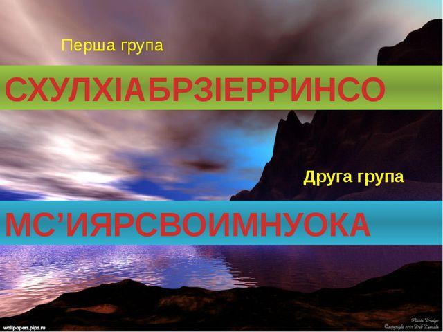 СХУЛХІАБРЗІЕРРИНСО Перша група Друга група МС'ИЯРСВОИМНУОКА