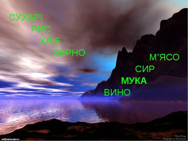 СУХАРІ ЗЕРНО РИС ХЛІБ М'ЯСО МУКА СИР ВИНО