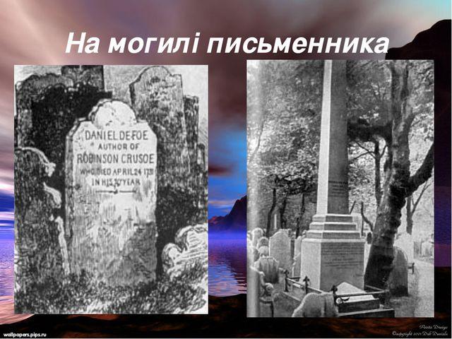 На могилі письменника