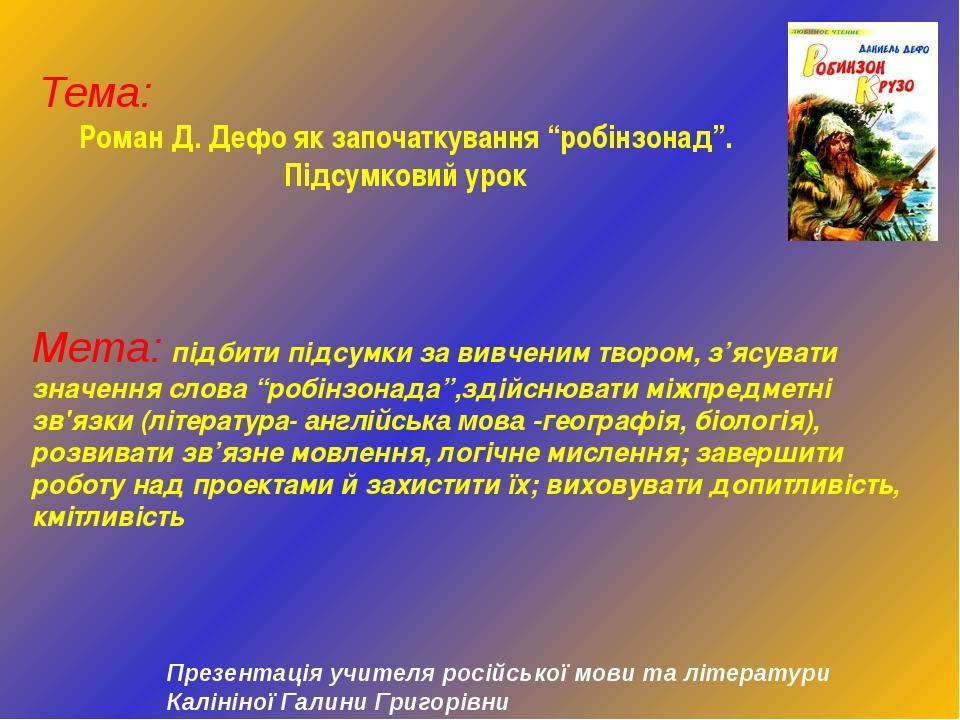 """Тема: Роман Д. Дефо як започаткування """"робінзонад"""". Підсумковий урок Мета: пі..."""