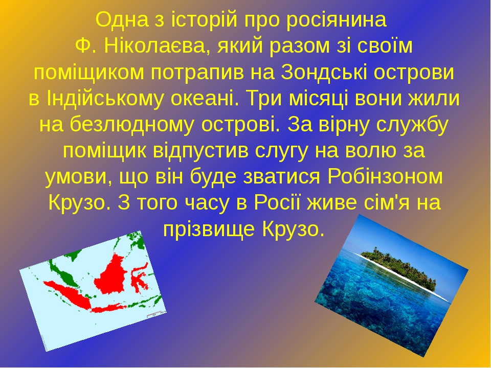 Одна з історій про росіянина Ф. Ніколаєва, який разом зі своїм поміщиком потр...