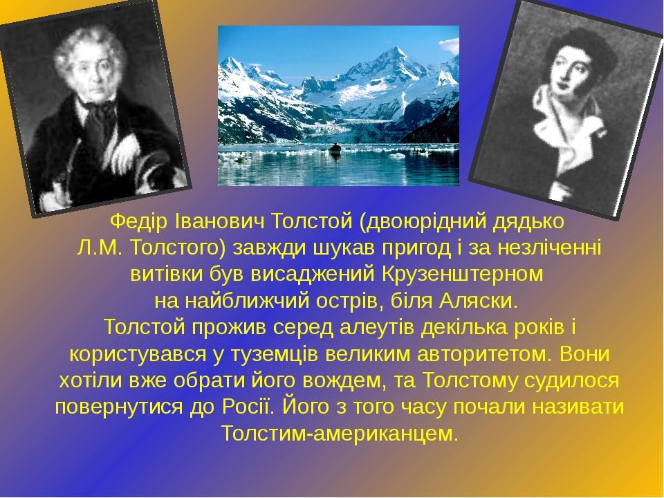 Федір Іванович Толстой (двоюрідний дядько Л.М. Толстого) завжди шукав пригод...