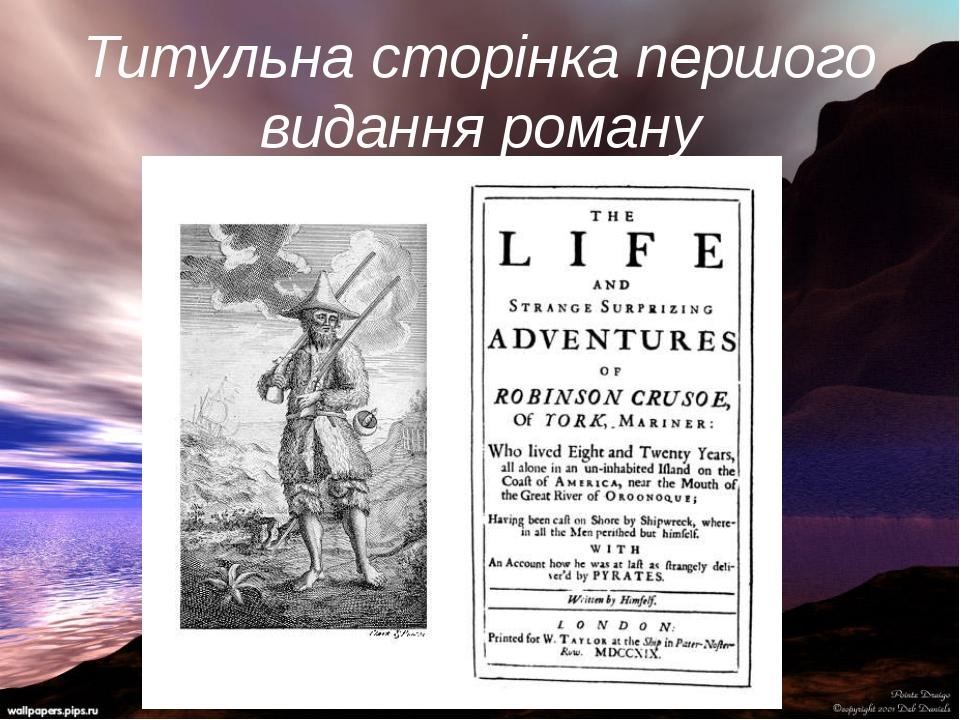 Титульна сторінка першого видання роману