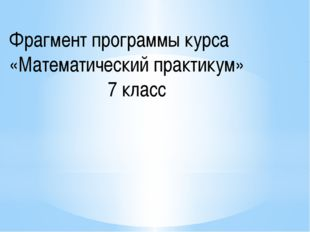 Фрагмент программы курса «Математический практикум» 7 класс