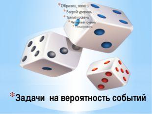 Задачи на вероятность событий
