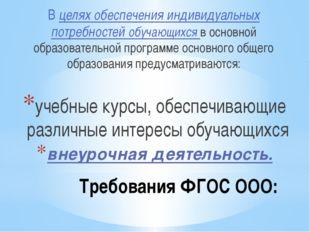 Требования ФГОС ООО: В целях обеспечения индивидуальных потребностей обучающ
