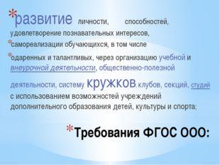 Требования ФГОС ООО: развитие личности, способностей, удовлетворение познават