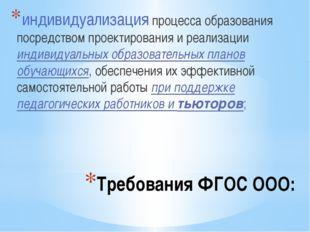 Требования ФГОС ООО: индивидуализация процесса образования посредством проект