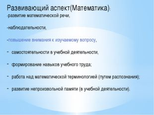 Развивающий аспект(Математика): -развитие математической речи, -наблюдательно