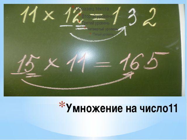 Умножение на число11
