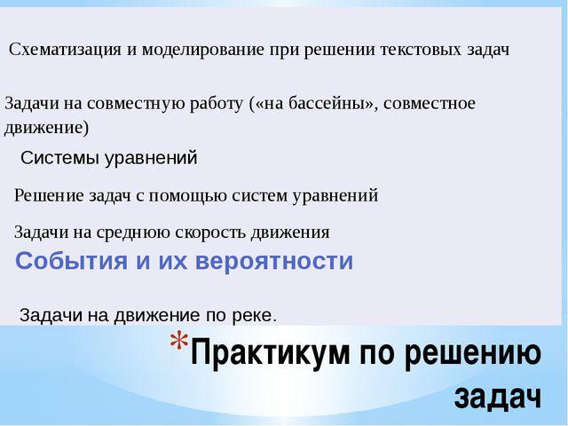 Практикум по решению задач Схематизацияи моделирование при решении текстовых...