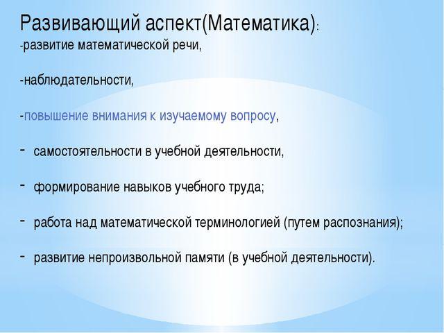Развивающий аспект(Математика): -развитие математической речи, -наблюдательно...