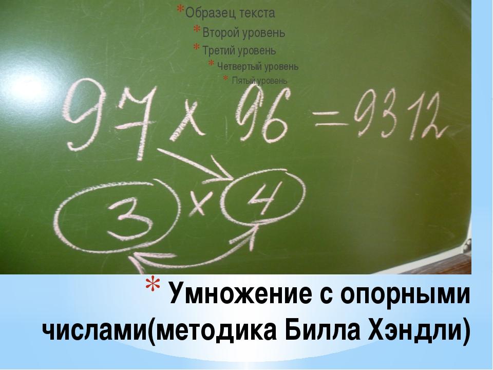 Умножение с опорными числами(методика Билла Хэндли)