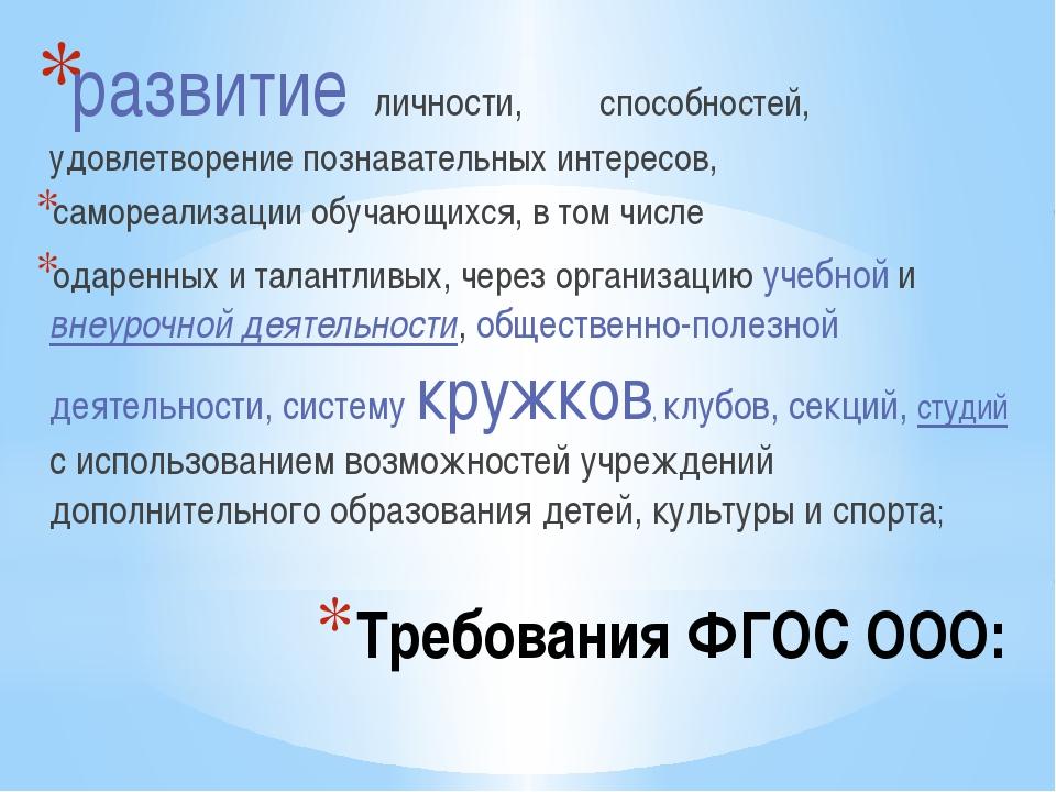 Требования ФГОС ООО: развитие личности, способностей, удовлетворение познават...