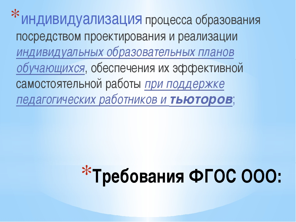 Требования ФГОС ООО: индивидуализация процесса образования посредством проект...