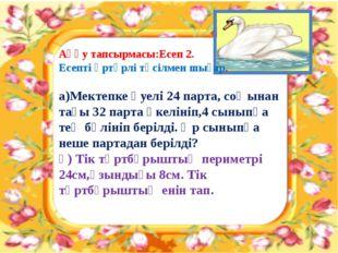 Аққу тапсырмасы:Есеп 2. Есепті әртүрлі тәсілмен шығар. а)Мектепке әуелі 24 па