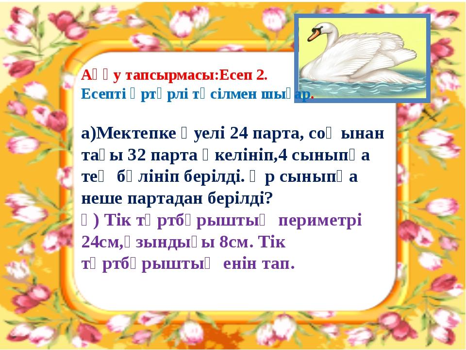 Аққу тапсырмасы:Есеп 2. Есепті әртүрлі тәсілмен шығар. а)Мектепке әуелі 24 па...