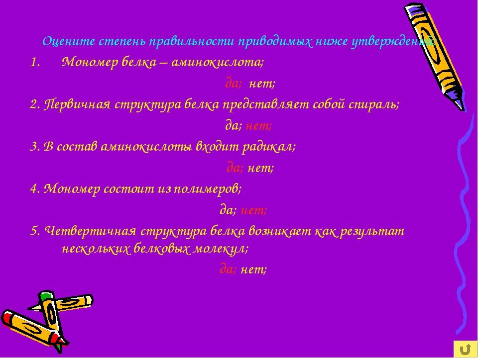 Оцените степень правильности приводимых ниже утверждений: Мономер белка – ами...