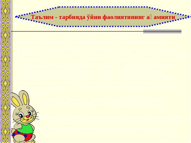 Таълим - тарбияда ўйин фаолиятининг аҳамияти Ўйин технологиясини қўллаш ўқув...
