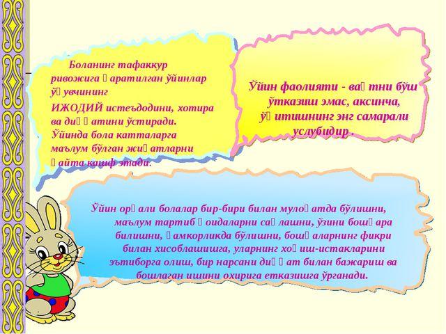 Боланинг тафаккур ривожига қаратилган ўйинлар ўқувчининг ИЖОДИЙ истеъдодини,...
