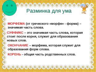 Разминка для ума МОРФЕМА (от греческого «морфе» - форма) – значимая часть сло