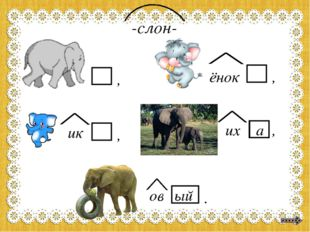-слон- , ёнок их ов ый , , . а ик ,