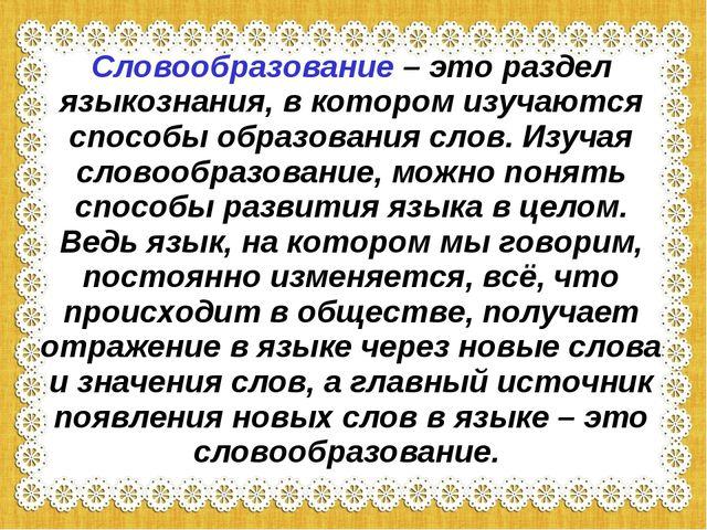 Словообразование – это раздел языкознания, в котором изучаются способы образо...