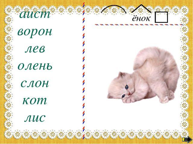 аист ворон лев олень слон кот лис ёнок