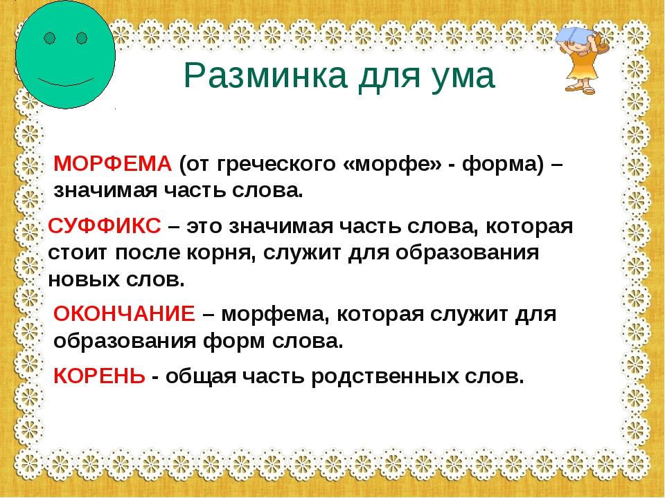 Разминка для ума МОРФЕМА (от греческого «морфе» - форма) – значимая часть сло...