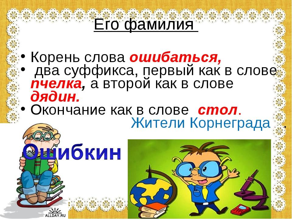Его фамилия Корень слова ошибаться, два суффикса, первый как в слове пчелка,...