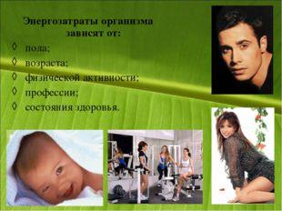 Энергозатраты организма зависят от: пола; возраста; физической активности; пр