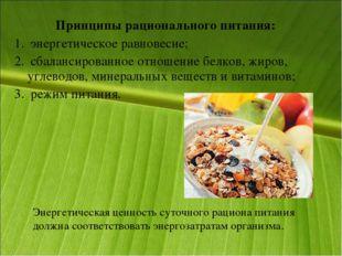 Принципы рационального питания: энергетическое равновесие; сбалансированное о