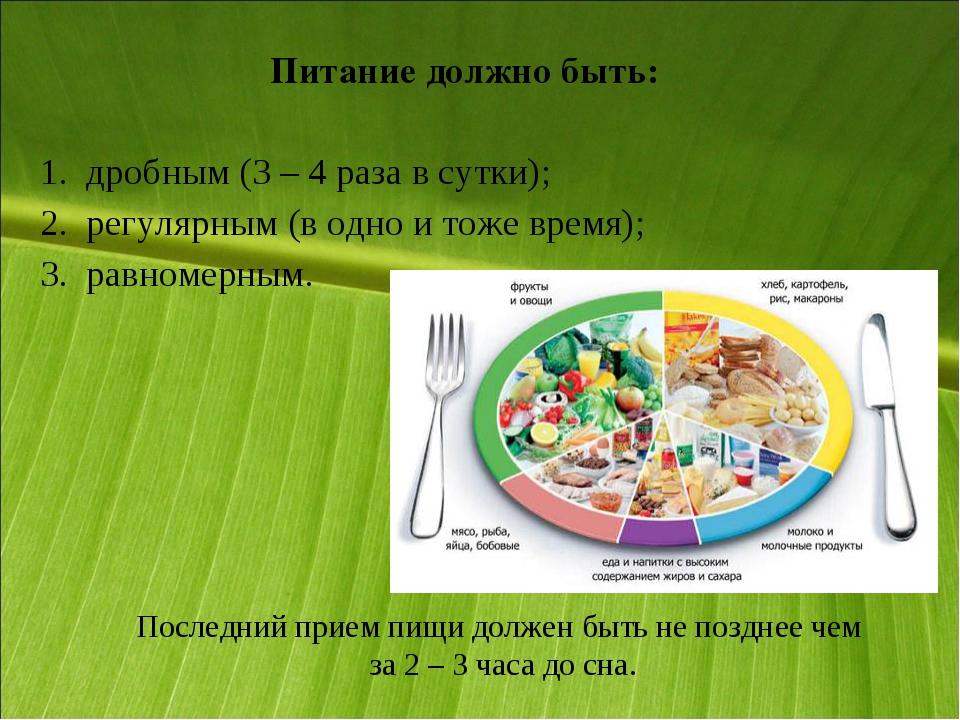 Питание должно быть: дробным (3 – 4 раза в сутки); регулярным (в одно и тоже...
