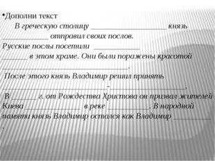 Дополни текст В греческую столицу __________________ князь ___________ отправ