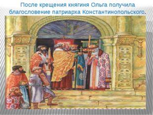 После крещения княгиня Ольга получила благословение патриарха Константинополь