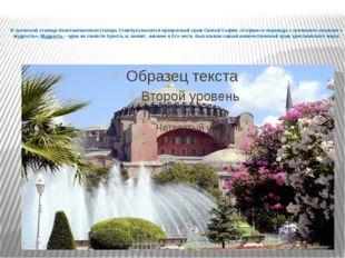 В греческой столице Константинополе (теперь Стамбул) высится прекрасный храм