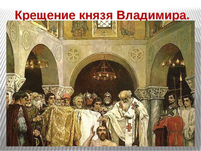 Крещение князя Владимира.